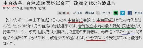日経 20151108‐9 日本語_convert_20151207175918
