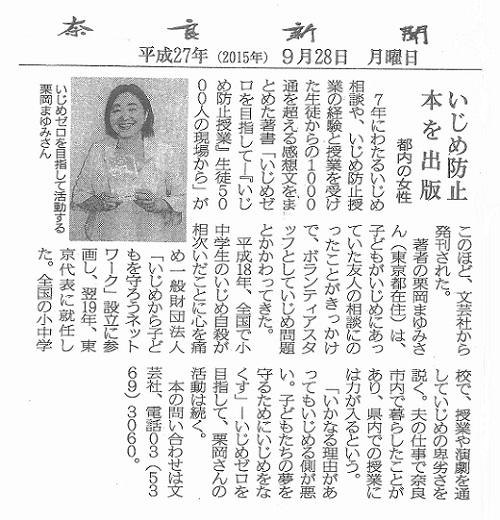 150928 奈良新聞