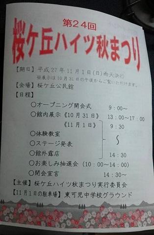 151029 1101可児市桜ケ丘ハイツ秋祭り1