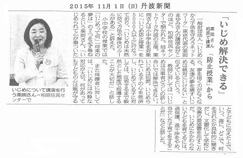 151101 丹波新聞(丹波セミナー)