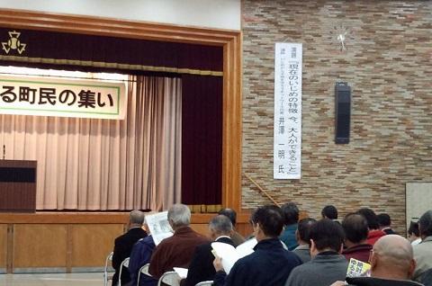 151129 長野県小海町人権を考える町民の集いー
