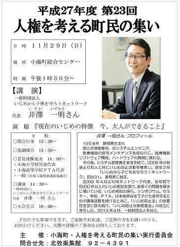 151129 長野県小海町人権講演会チラシ案