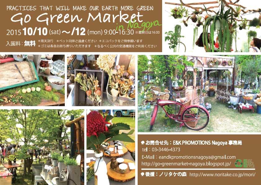 Go GreenMarket in Nagoya 2015 FW