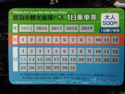20150913新潟市観光循環バス