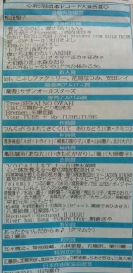 20151120レコード大賞