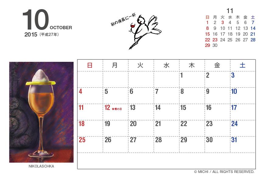 sake_no_koto_calendar-2015_10月