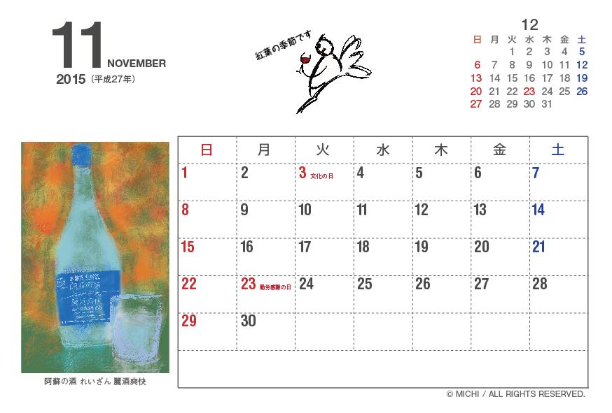 sake_no_koto_calendar-2015_11月