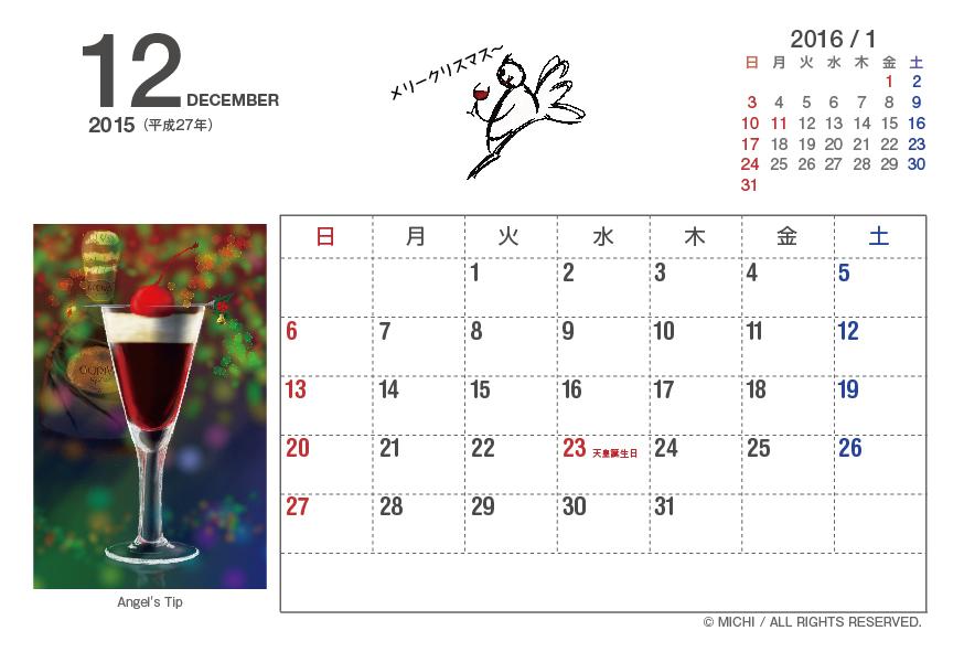 sake_no_koto_calendar-2015_12月