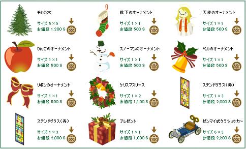 クリスマスシリーズ販売もの
