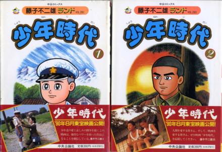 FUZIKO-boyhood-obi1-2.jpg