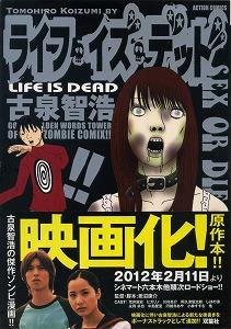KOIZUMI-life-iz-dead2.jpg