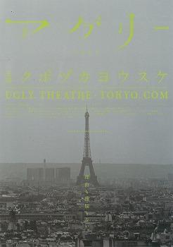 La-tour-Eiffel9-UGLY.jpg