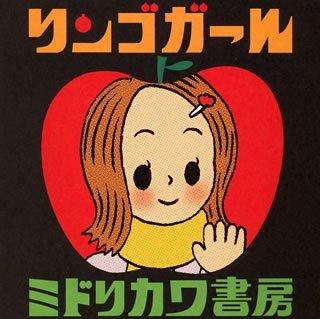 MIDORIKAWA-ringo-girl.jpg