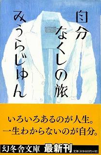 MIURA-trip-to-jibun-nakushi2.jpg