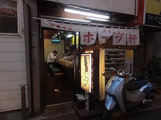 asagaya-hopeken11.jpg