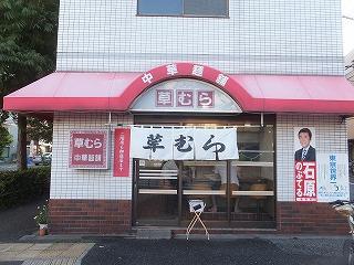 eifukucyo-kusamura1.jpg