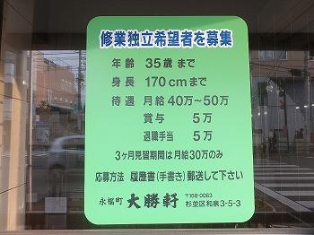 eifukucyo18.jpg