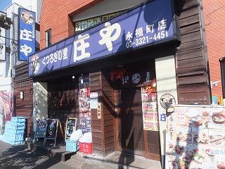 eifukucyo28.jpg
