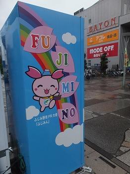 fujimino1.jpg