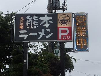 fujimino2.jpg