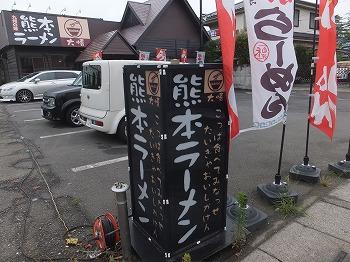 fujimino3.jpg