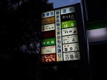 fukuoka23.jpg