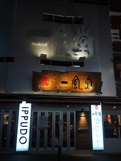 fukuoka61.jpg