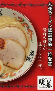 fukuoka68.jpg