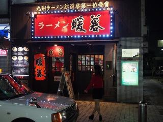 fukuoka70.jpg