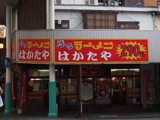 fukuoka8.jpg