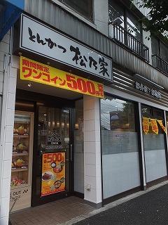 honancho-matsunoya1.jpg
