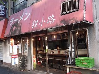 honancho-tanukikoji1.jpg