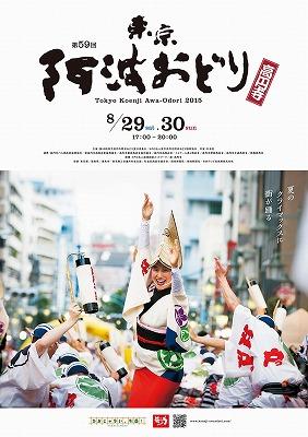 koenji-awaodori216.jpg