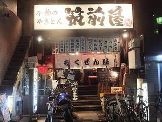 koenji-chikuzenya10.jpg