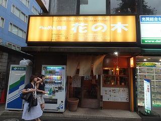koenji-hananoki29.jpg