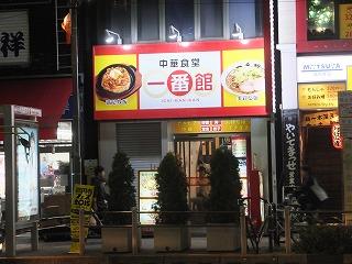 koenji-ichibankan24.jpg