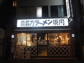 koenji-koboshi16.jpg