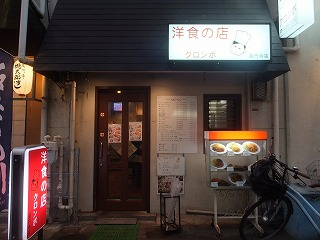 koenji-kuronbo1.jpg