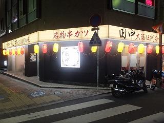 koenji-kushi-tanaka1.jpg