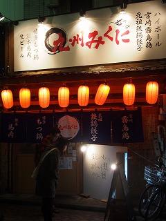 koenji-kyushu-mikuni1.jpg