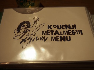 koenji-metalmeshi7.jpg