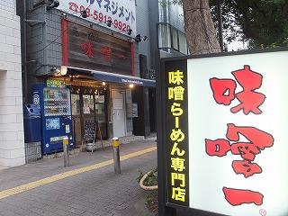 koenji-misoichi23.jpg
