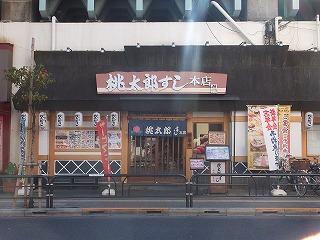 koenji-momotarosushi1.jpg