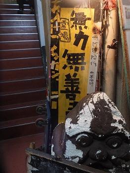 koenji-muryoku85.jpg
