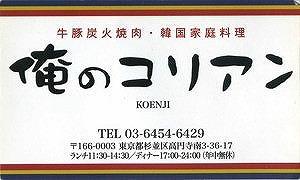 koenji-my-korean8.jpg