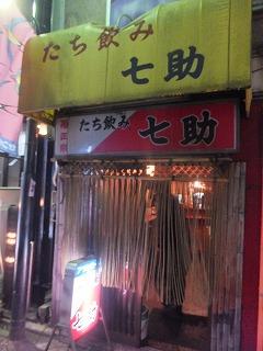 koenji-nanasuke1.jpg