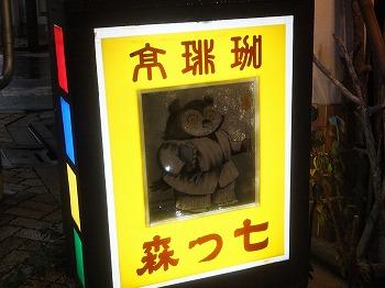 koenji-nanatsumori4.jpg