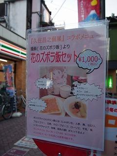 koenji-pottercafe3.jpg