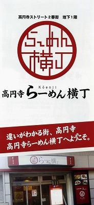 koenji-ramen-yokocho17.jpg
