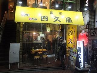 koenji-shimonya149.jpg